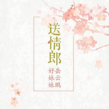 情人节的雪-小歆&花爷爷(MP3歌词/LRC歌词) lrc歌词下载 第2张