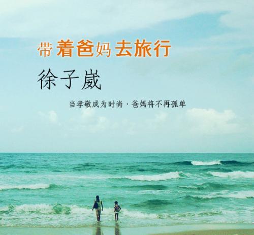 带着爸妈去旅行-徐子崴(MP3歌词/LRC歌词) lrc歌词下载 第1张