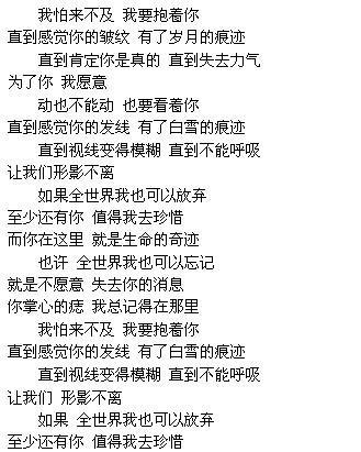 怪了爱情-沙子(MP3歌词/LRC歌词) lrc歌词下载 第2张
