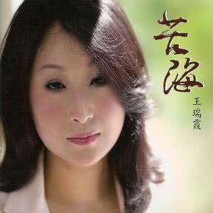 你呒爱我-王瑞霞(MP3歌词/LRC歌词) lrc歌词下载 第3张