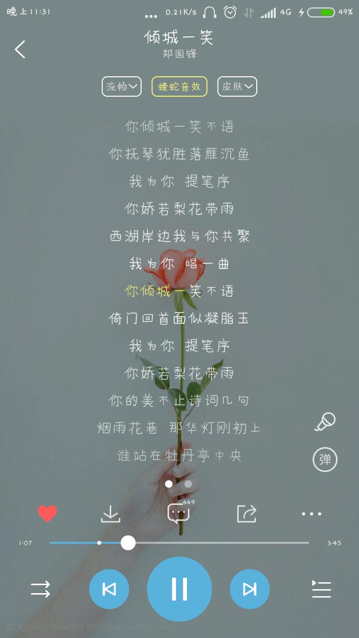一个季节换一张照片-郑国锋(MP3歌词/LRC歌词) lrc歌词下载 第3张