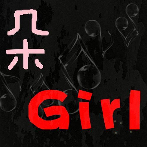 情无缘-娅琪朵(MP3歌词/LRC歌词) lrc歌词下载 第2张