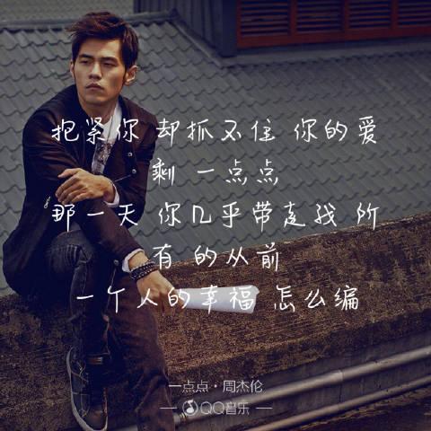没钱的男人没人爱 耀扬-耀扬(MP3歌词/LRC歌词) lrc歌词下载 第2张