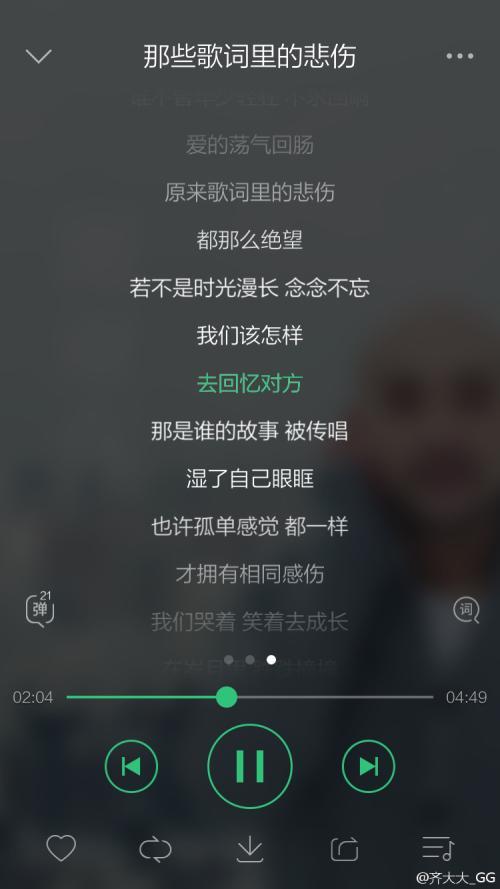 相濡以沫-阿鲁阿卓(MP3歌词/LRC歌词) lrc歌词下载 第3张