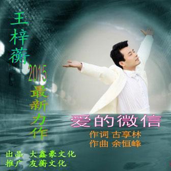 我是狼-王梓蘅(MP3歌词/LRC歌词) lrc歌词下载 第1张
