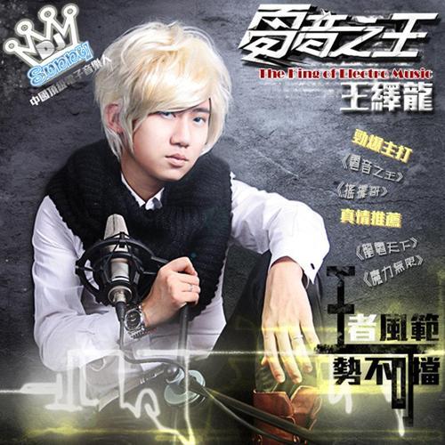 爱情终点-王绎龙(MP3歌词/LRC歌词) lrc歌词下载 第2张
