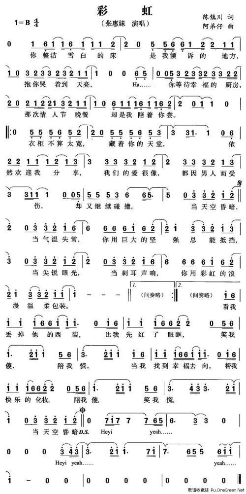 彩虹-张惠妹(MP3歌词/LRC歌词) lrc歌词下载 第1张
