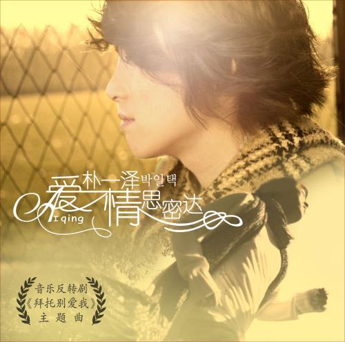 爱情思密达-朴一泽(MP3歌词/LRC歌词) lrc歌词下载 第1张
