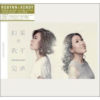 小说伴咖啡-Robynn and Kendy(MP3歌词/LRC歌词) lrc歌词下载 第3张