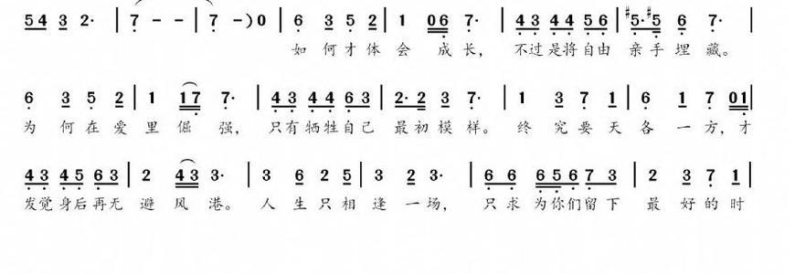 哪吒歌-小银星合唱团(MP3歌词/LRC歌词) lrc歌词下载 第3张