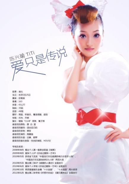情缘-陈兴瑜(MP3歌词/LRC歌词) lrc歌词下载 第1张