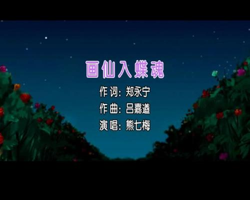 画仙入蝶魂-熊七梅(MP3歌词/LRC歌词) lrc歌词下载 第3张