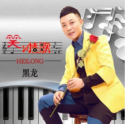 最情歌-黑龙&汤晓菲(MP3歌词/LRC歌词) lrc歌词下载 第3张