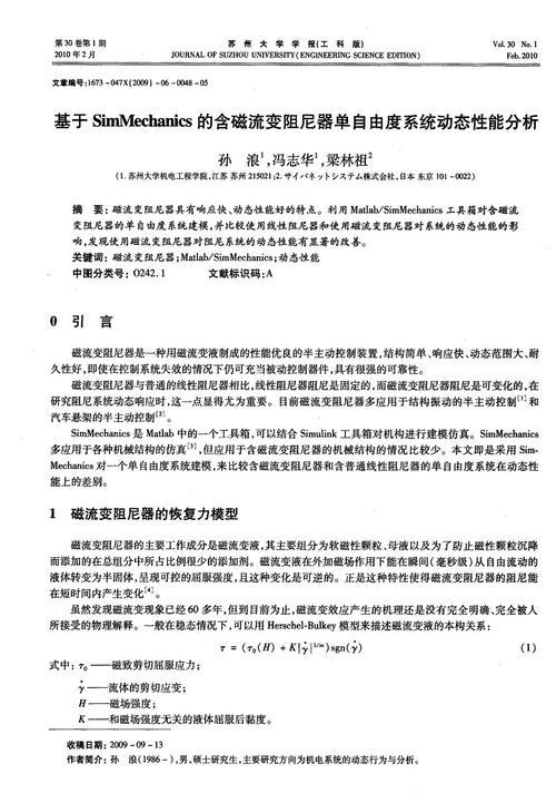 零下五十度-孙浪(MP3歌词/LRC歌词) lrc歌词下载 第2张