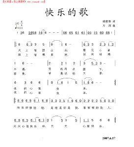 快乐歌唱-少女部落格(MP3歌词/LRC歌词) lrc歌词下载 第3张