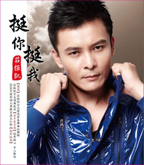 兄弟-庄振凯&林俊吉(MP3歌词/LRC歌词) lrc歌词下载 第2张
