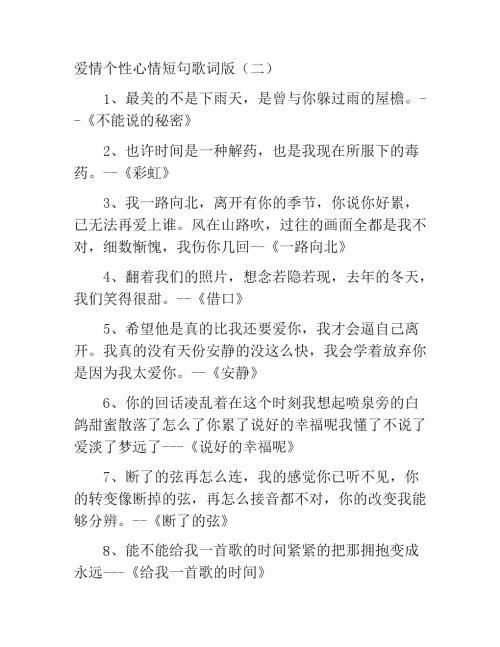 抓不住的爱情-宜璇(MP3歌词/LRC歌词) lrc歌词下载 第3张