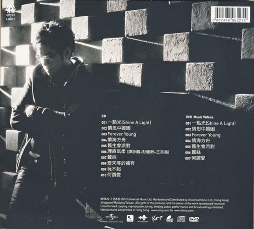 一点光-谭咏麟(MP3歌词/LRC歌词) lrc歌词下载 第1张