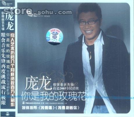 你们的梦我的未来-庞龙专家班06届-07届学生(MP3歌词/LRC歌词) lrc歌词下载 第3张