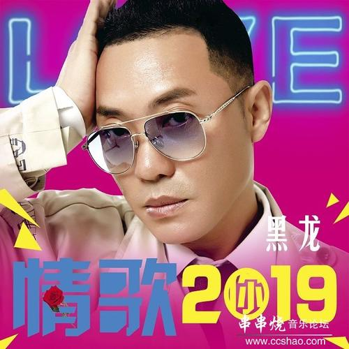 最情歌-黑龙&汤晓菲(MP3歌词/LRC歌词) lrc歌词下载 第2张