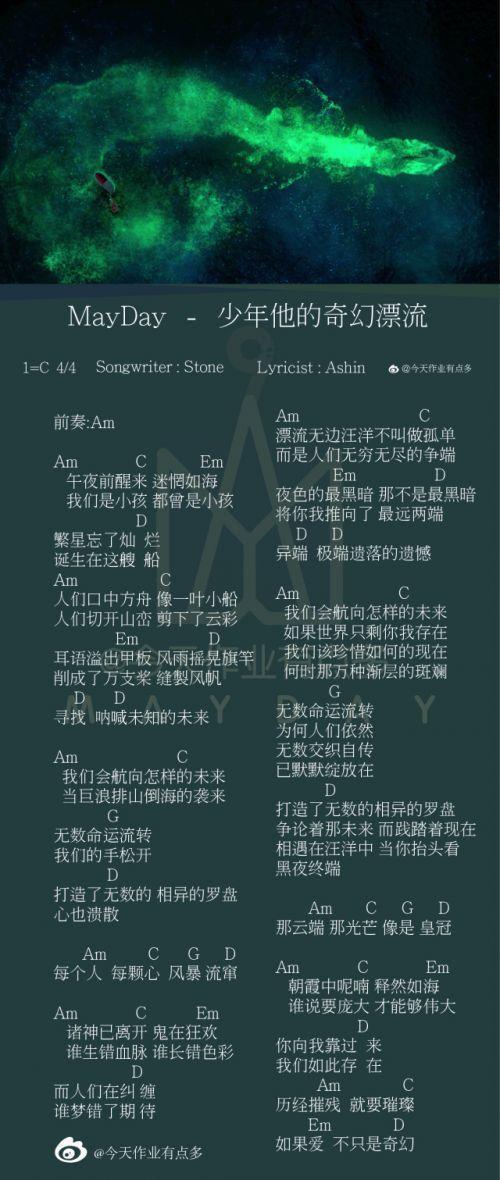 知足-五月天(MP3歌词/LRC歌词) lrc歌词下载 第3张