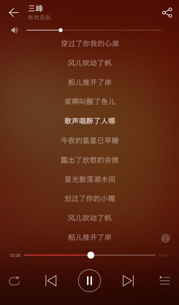 三峰-布衣乐队(MP3歌词/LRC歌词) lrc歌词下载 第3张
