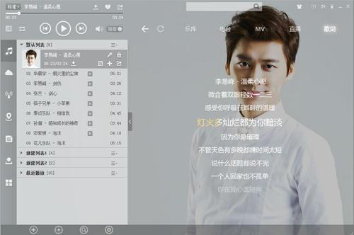 海心-小乔(MP3歌词/LRC歌词) lrc歌词下载 第3张