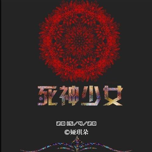 情无缘-娅琪朵(MP3歌词/LRC歌词) lrc歌词下载 第1张