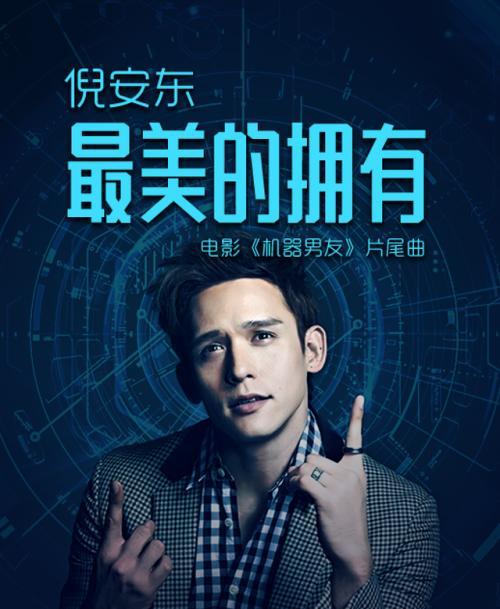 傀儡-倪安东(MP3歌词/LRC歌词) lrc歌词下载 第3张