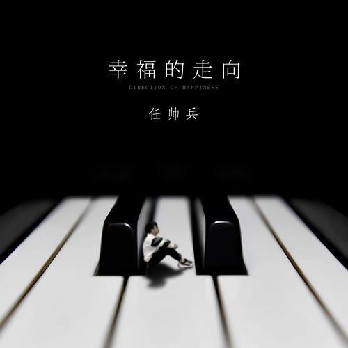 眼泪是思念的海-黄楚权(MP3歌词/LRC歌词) lrc歌词下载 第2张