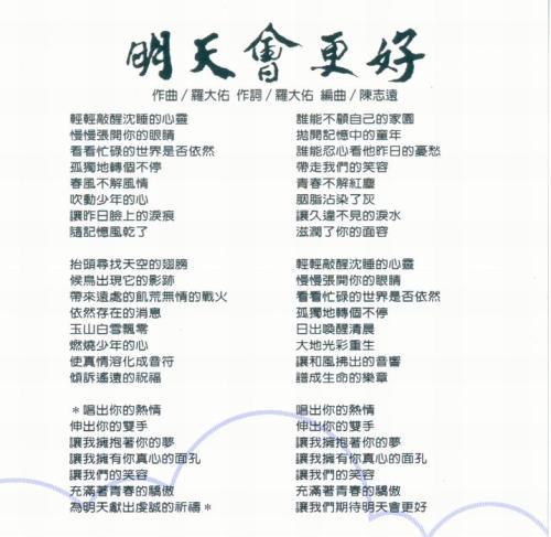 全世界失眠-范玮琪(MP3歌词/LRC歌词) lrc歌词下载 第3张