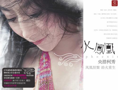 浴火凤凰-央措柯秀(MP3歌词/LRC歌词) lrc歌词下载 第1张