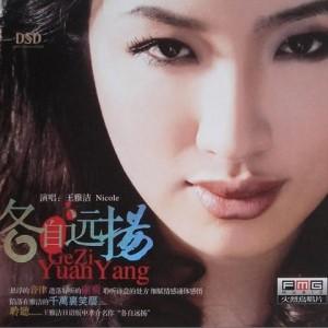 放你自由-王雅洁(MP3歌词/LRC歌词) lrc歌词下载 第2张