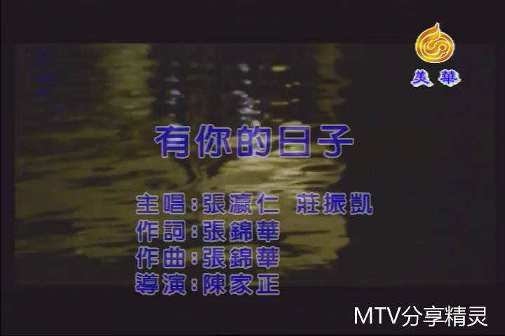 兄弟-庄振凯&林俊吉(MP3歌词/LRC歌词) lrc歌词下载 第1张