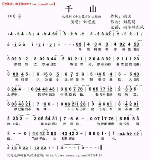 千山-刘恺威(MP3歌词/LRC歌词) lrc歌词下载 第1张