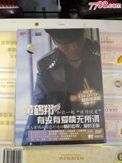 有没有爱情无所谓-黄鹤翔(MP3歌词/LRC歌词) lrc歌词下载 第2张