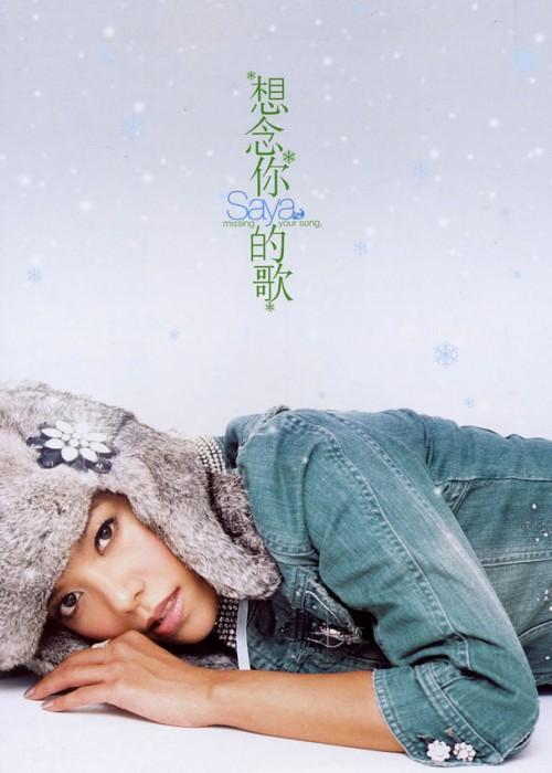 坏脾气-张惠春(MP3歌词/LRC歌词) lrc歌词下载 第3张