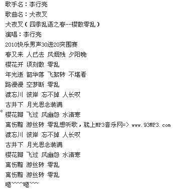 三分感情七分骗-李行亮(MP3歌词/LRC歌词) lrc歌词下载 第1张