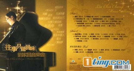 不一样-刘家昌(MP3歌词/LRC歌词) lrc歌词下载 第3张