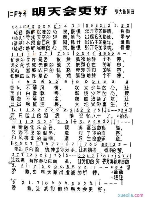 爱情火候-金鑫(MP3歌词/LRC歌词) lrc歌词下载 第3张
