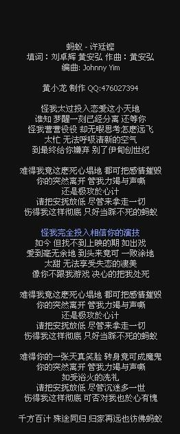 蚂蚁-许廷铿(MP3歌词/LRC歌词) lrc歌词下载 第1张