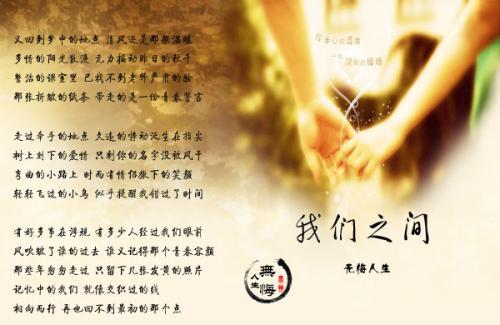 舞动爱-陈兴瑜(MP3歌词/LRC歌词) lrc歌词下载 第1张