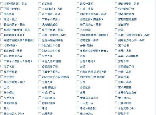 离不开寂寞-易欣(MP3歌词/LRC歌词) lrc歌词下载 第2张