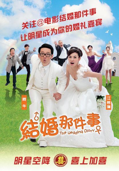 结婚那件事-阿牛&江若琳(MP3歌词/LRC歌词) lrc歌词下载 第2张