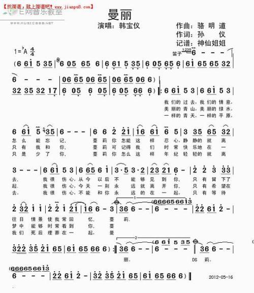 可爱的人生-韩宝仪(MP3歌词/LRC歌词) lrc歌词下载 第2张