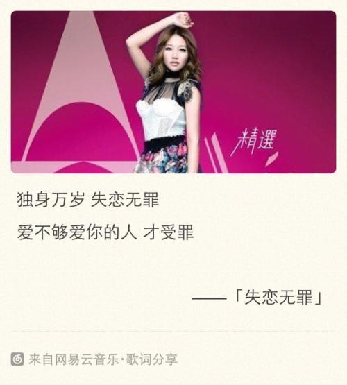 失恋无罪-A-Lin(黄丽玲)(MP3歌词/LRC歌词) lrc歌词下载 第1张