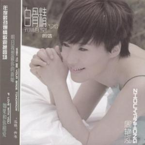 涉爱未深-周艳泓(MP3歌词/LRC歌词) lrc歌词下载 第3张