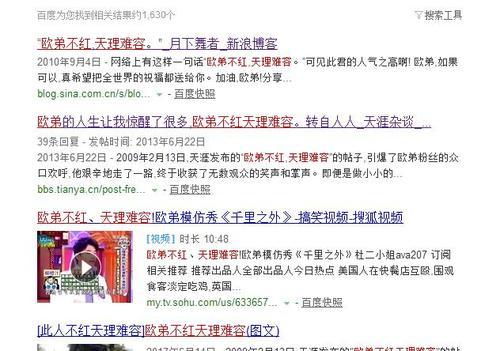 龙年行大运-欧弟(MP3歌词/LRC歌词) lrc歌词下载 第1张