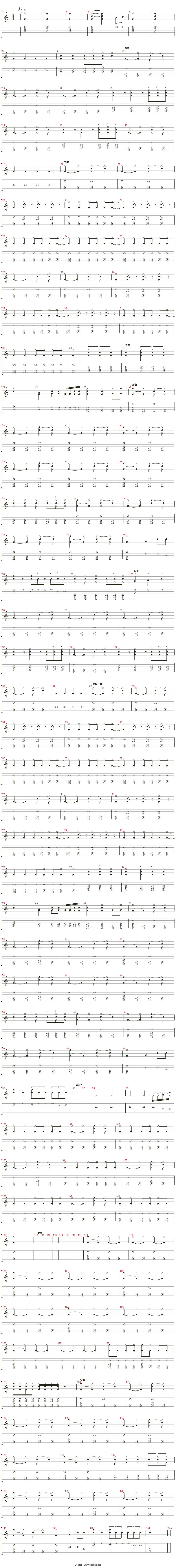 御风龙-咖啡因乐队(MP3歌词/LRC歌词) lrc歌词下载 第1张
