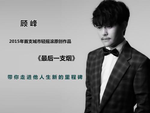 爱太累-顾峰(MP3歌词/LRC歌词) lrc歌词下载 第1张